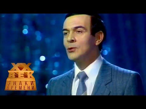В гостях у Муслима Магомаева. Часть 2, 1992 / XX век