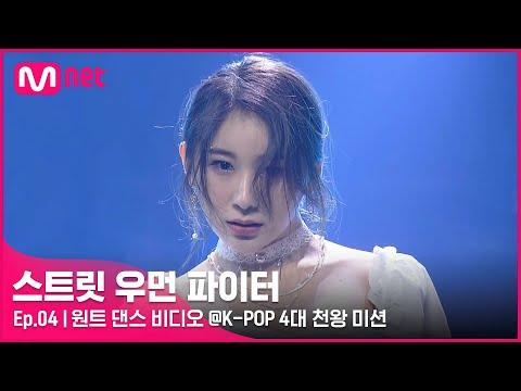 [스우파/4회] '크루원의 자존심을 건 공연' 원트 댄스 비디오 @K-POP 4대 천왕 미션#스트릿우먼파이터   Mnet 210914 방송