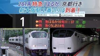 281系特急「はるか」京都行き 新大阪駅1番のりば到着!