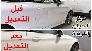 مركز السيارة الفريدة مختص بتعديل  الطقات والحكات وطقات البرد بدون سمكره