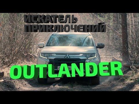 Mitsubishi Outlander 2019 . Искатель Приключений. Мой первый обзор по машинам.