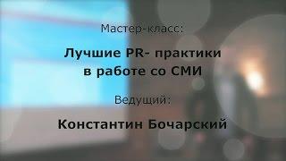 Мастер-класс Константина Бочарского «Лучшие PR-практики в работе со СМИ»