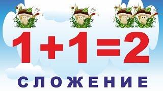 Решаем примеры на сложение  1+1=2. Короткие стихи. Математика сложение и вычитание
