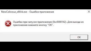 видео Ошибка 0xc0000142 при запуске игры
