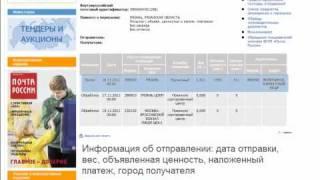 видео Отслеживание почтовых отправлений по номеру почтового идентификатора