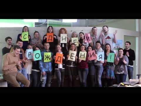 Видеопоздравление генеральному директору от сотрудников - Лучшие приколы. Самое прикольное смешное видео!