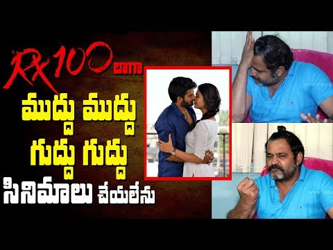 I can''t make movies like RX 100 with such scenes: ETV Prabhakar || #RX100 || Indiaglitz Telugu