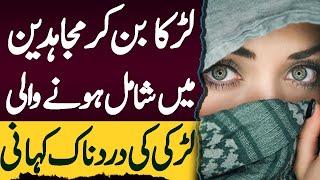 Download lagu SNIPER | Ep34 | Larka Ban Kar Mujahideen Mein Shamil Hone Wali Larki Ki Kahani | Roxen Original