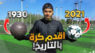 تجربة اقدم كرة قدم في العالم! | عمر الكورة ١٠٠ سنة🤯🔥