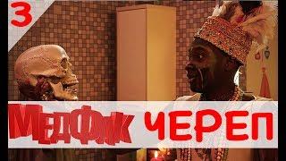 МедФак - Череп. 3 серія | Новий серіал від Дизель Студио!