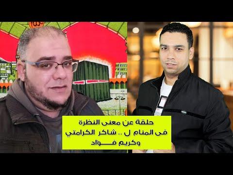 معنى النظرة بالمنام مع كريم فؤاد وشاكر  الكرامتى @تفسير الأحلام شاكر الكرامتي