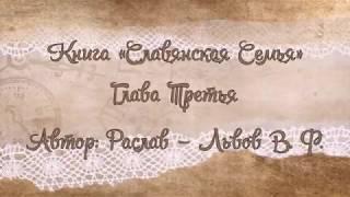 Книга «Славянская Семья»   Часть 3   Автор: Раслав – Львов В. Ф.