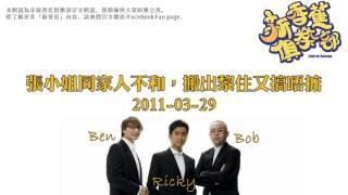 新香蕉俱樂部 - 張小姐同家人不和,搬出黎住又搞唔掂 20110329