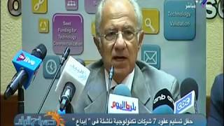 صباح البلد - مصر تضم 7 شركات ابتكارية تكنولوجية جديدة