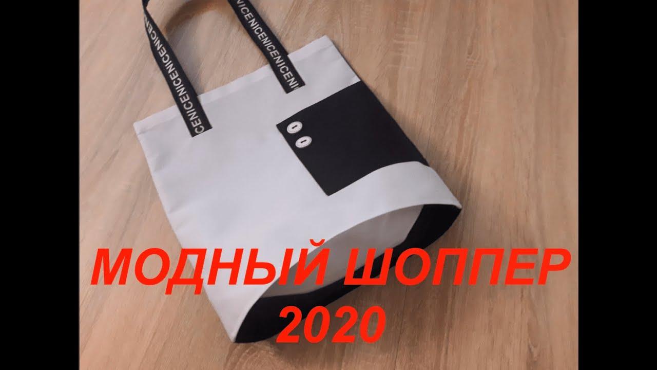 DIY: ЭКО сумка - шоппер для покупок. Как сшить! {Сумка через плечо своими руками} МК! 2020