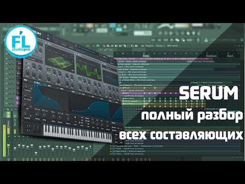 Урок по Serum на русском. Обучение и детальный обзор и разбор от и до синтезатора Xfer Serum VST