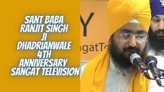 Sant Baba Ranjit Singh Ji Dhadrianwale at 4th anniversary of Sangat Television