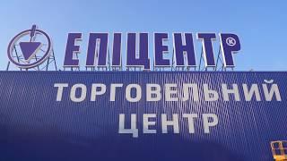 Відкрито одразу два торговельних центри ''Епіцентр'' в Ужгороді