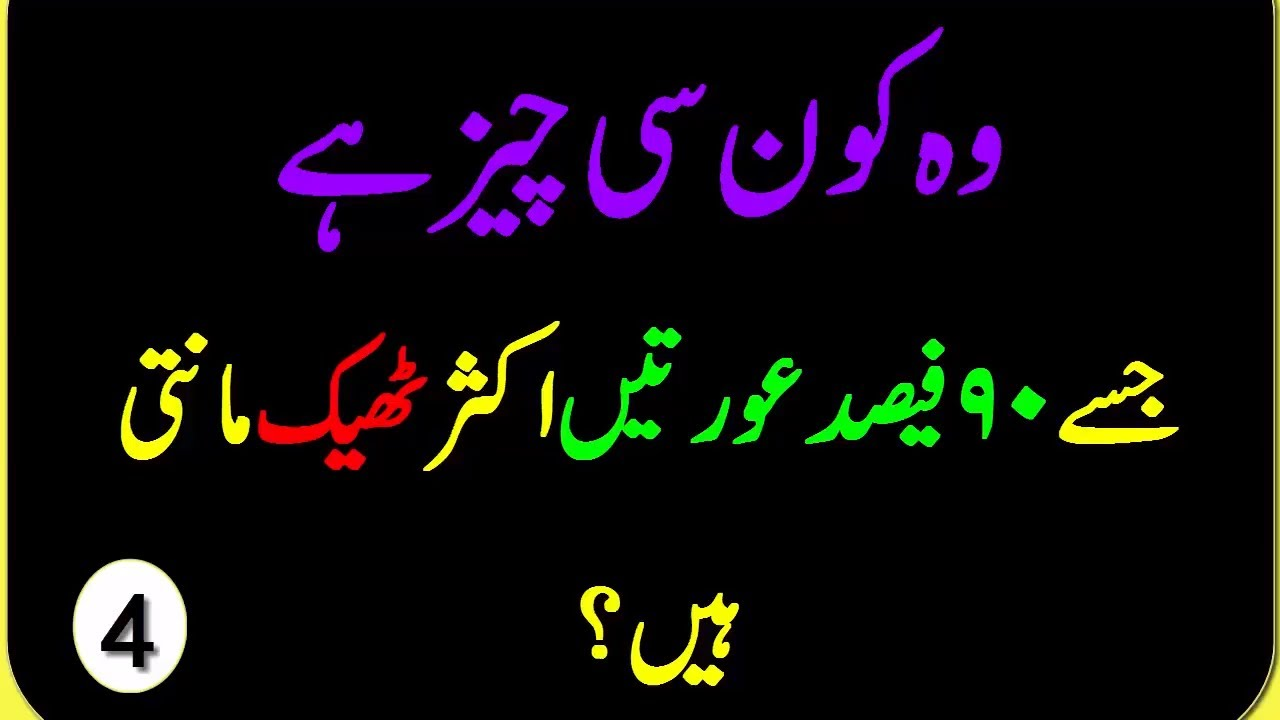 Funny Riddles And Brain Teasers For Genius People With Answer In Urdu Youtube