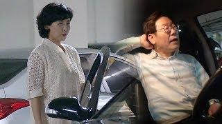 이재명·김혜경, 멘탈 방전되는 외식의 길 '차량 고장' @동상이몽 2 - 너는 내 운명 3회 20170724