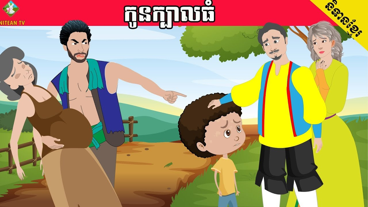 រឿងនិទាន កូនក្បាលធំ | Tokata khmer animation film _by_ NITEAN TV