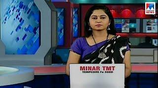 ഒരു മണി വാർത്ത   1 P M News   News Anchor - Veena Prasad   November 17, 2017