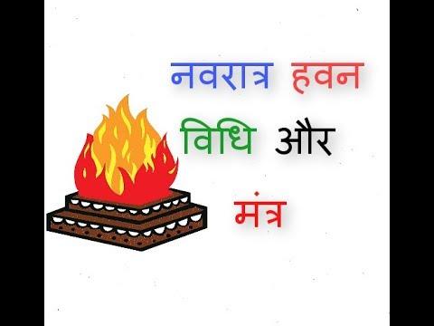 नवरात्र हवन की आसान विधि और मंत्र . navaratr  havan vidhi aur mantra
