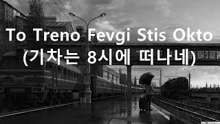 Agnes Baltsa(아그네스 발차) - To Treno Fevgi Stis Okto(기차는 8시에 떠나네) - The Train Leaves At Eight