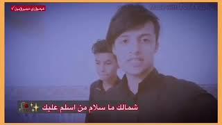 شمالك ماسلم من اسلم عليك // الشاعر  يوسف الصالحي