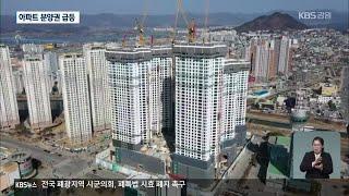 강원 신규 아파트값 이상 급등!…실수요자 피해 우려 /…