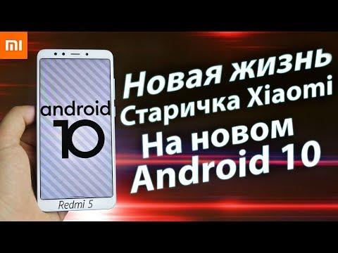 Установил Android 10 на Redmi 5 И ОХРЕНЕЛ