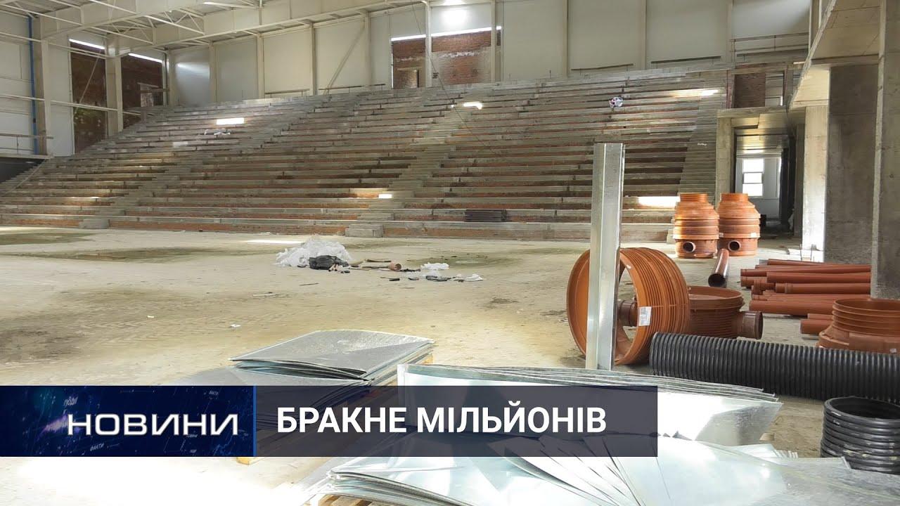 Хмельницький Палац спорту будують за кошти міського бюджету. Перший Подільський 13.04.2021