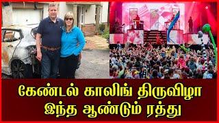 கேண்டல் காலிங் திருவிழா இந்த ஆண்டும் ரத்து | Uknews | Britaintamil