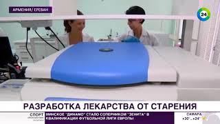 Армянские ученые создают лекарство от старения и онкологии