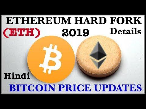 ETHEREUM HARD FORK 2019 BITCOIN PRICE UPDATES { HINDI }