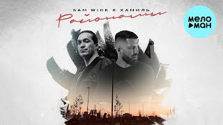 Sam Wick, Хамиль - Районами (Single 2021)
