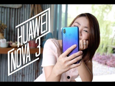 รีวิว Huawei Nova 3 เซลฟี่สมาร์ทโฟน ของแท้ต้องสี่กล้อง พร้อม AI เพียบ - วันที่ 03 Aug 2018