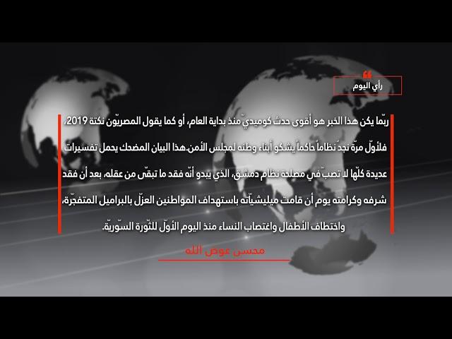 مقال اليوم: سوريّا بين (قسد) و(دمشق)