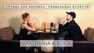 Правда или выпивка | Свиданьице вслепую (Валентина & Вова)