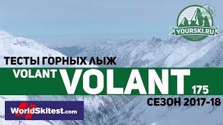 Тесты горных лыж Volant Black Spur (Сезон 2017-18)