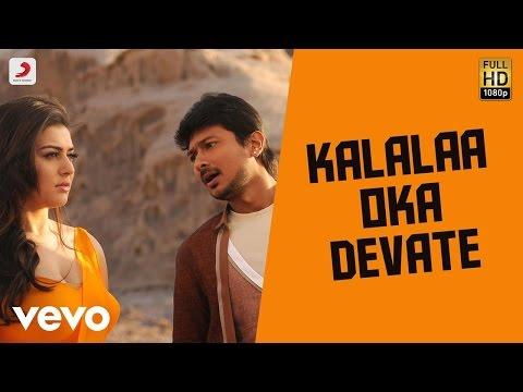 OK OK Telugu - Kalalaa Oka Devate Video | Harris Jayaraj