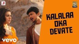 Gambar cover OK OK Telugu - Kalalaa Oka Devate Video | Harris Jayaraj