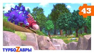 Турбозавры, вперёд! Новая серия – Рекордный прыжок !   Мультики для детей