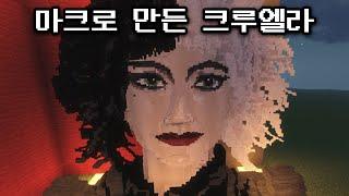 마크로 만든 크루엘라 - 마인크래프트 치즐 모드