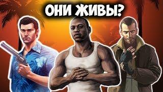 Что случилось с персонажами GTA после игры? Томми Версетти, Карл Джонсон и Ник Белик. Теории GTA.