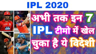 IPL 2020 - Record 7 IPL Teams For This Player | IPL Auction | MY Cricket Production