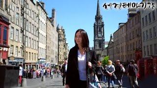 세계테마기행 - 유럽의 랜드마크 기행- 마법의 땅, 스…
