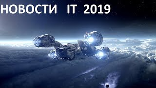 Новости IT 2019. Народные новости.