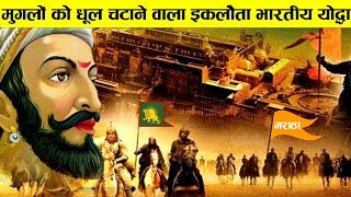 मुगलों को धूल चटाने वाला इकलौता भारतीय योद्धा | Shivaji Maharaj Ke Bare Mein Jankari Hindi Mein