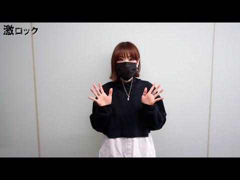 """ナノ、""""魂の詰まった"""" ニュー・ミニ・アルバム『ANTHESIS』リリース!―激ロック 動画メッセージ"""